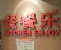 餐餐乐茶餐厅