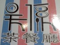 吴係茶餐厅