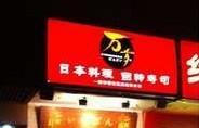 万岁寿司(体育东店)