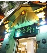 陶然轩(沙面店)
