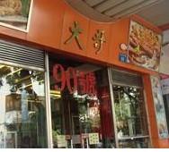 大哥餐厅2