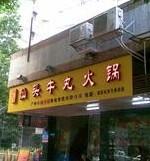 汕头福合埕牛丸火锅