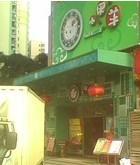 小肥羊(林乐店)