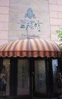 兰桂坊(沙面店)