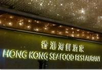 香港海鲜酒家